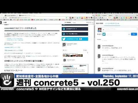 [前半] 5.7.5.2 リリースノート & エバンジェリスト- 週刊 concrete5 Vol.250