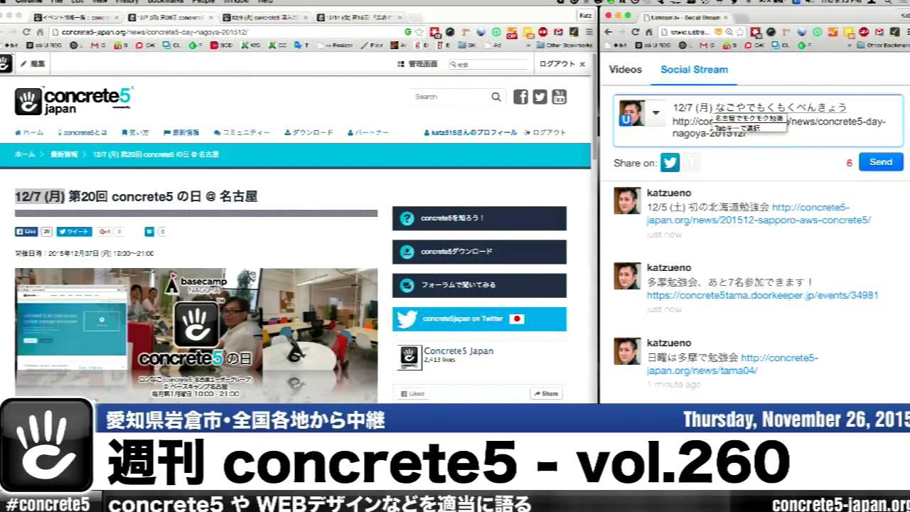 告知コーナー - 週刊 concrete5 Vol.260