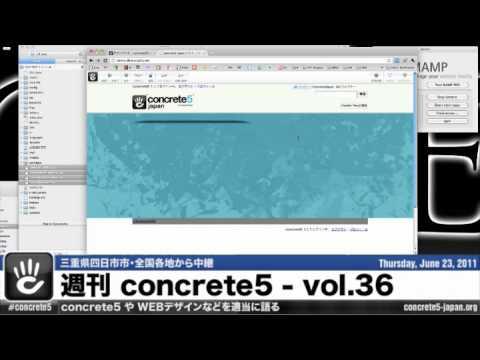 ツイキャス, CODA, リニューアル作業 – 週刊 concrete5 Vol.36