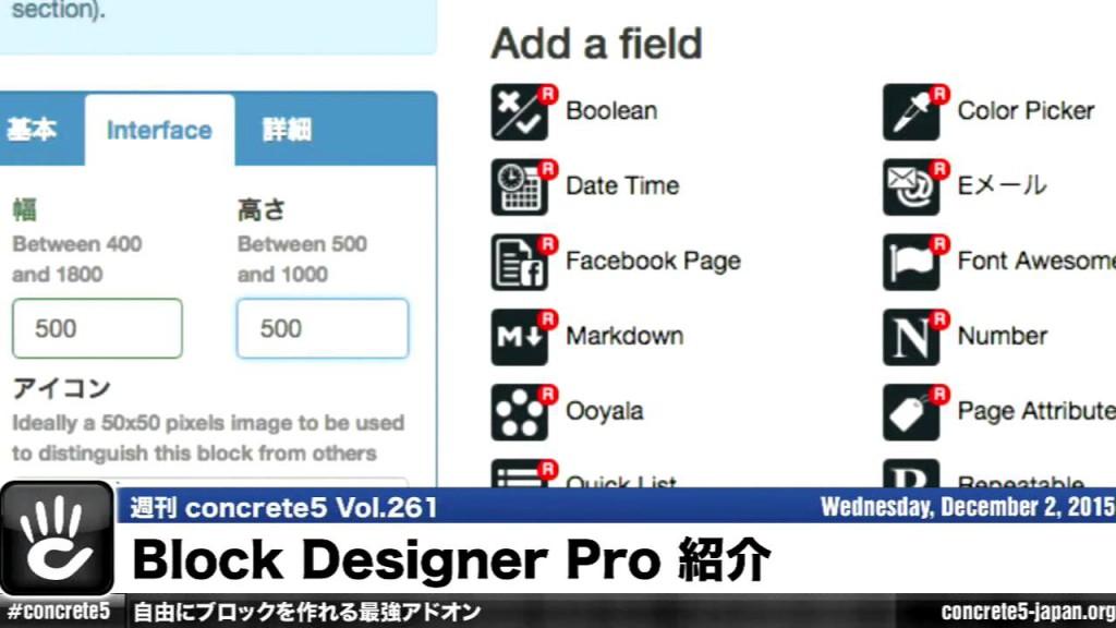 Block Designer Pro の紹介 – 週刊 concrete5 Vol.261