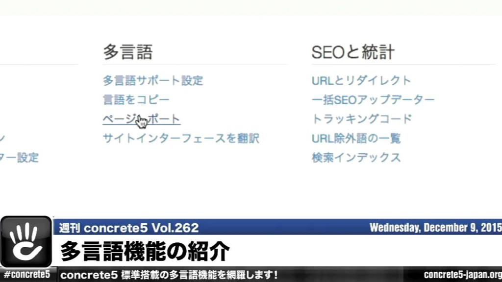 多言語機能の紹介 – 週刊 concrete5 Vol.262