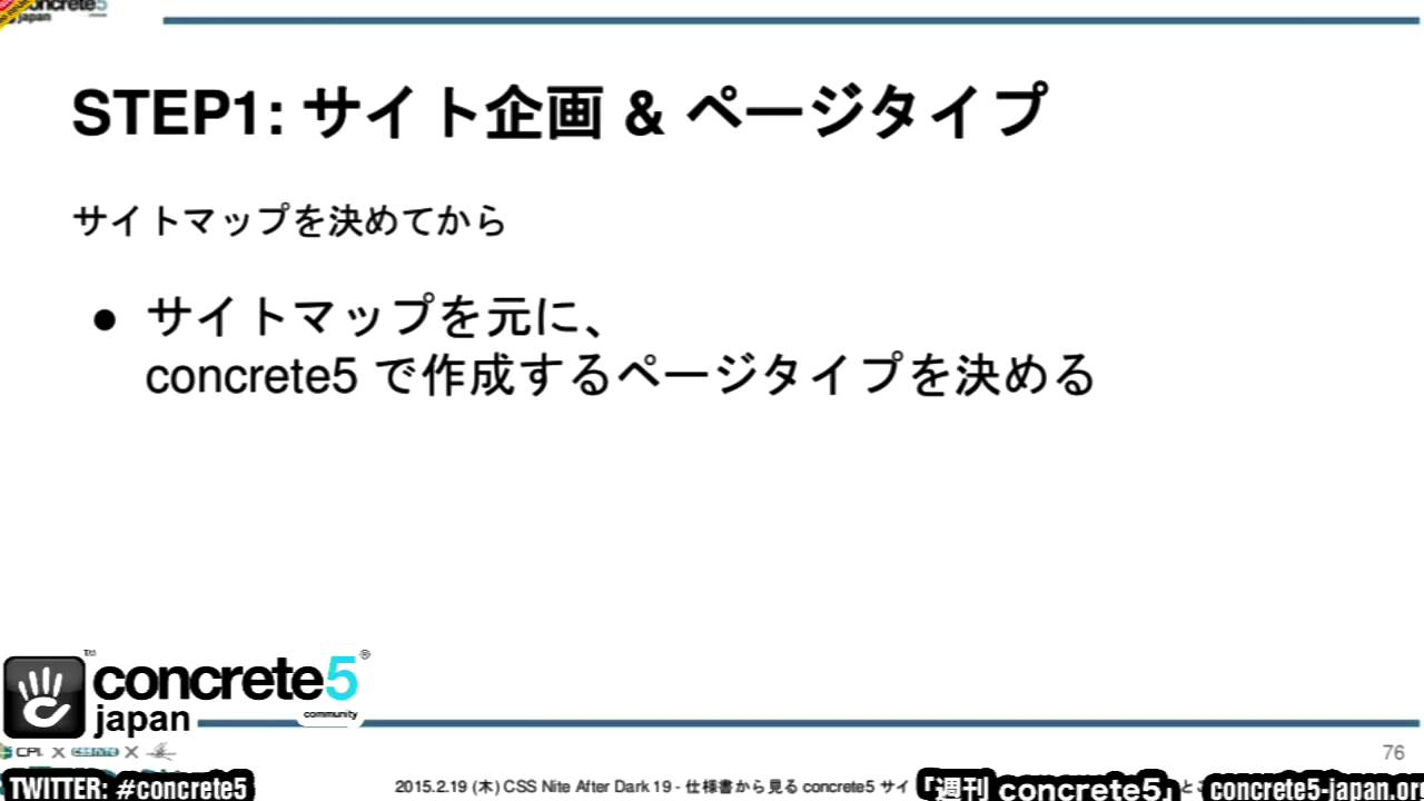 DJ Kazu の初心者講座 - 週刊 concrete5 Vol.267